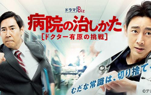 テレビ東京ドラマbiz「病院の治しかた」に弊社のGERMAN TRAINERを衣装提供しました。江口智也役の稲葉友さんに着用して頂きました。